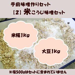 【冷蔵発送】【2】 米こうじ味噌 かねこやオリジナル 味噌づくりセット